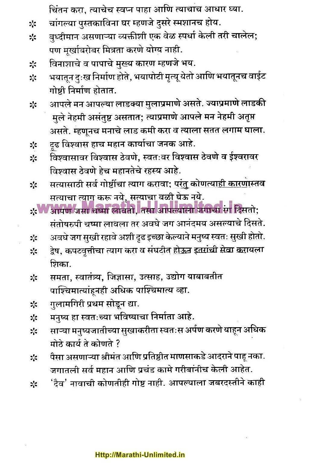 essay on my grandfather in marathi How to write an essay for college essay on my grandfather in marathi cheap essay writing service uk national service training program essay.