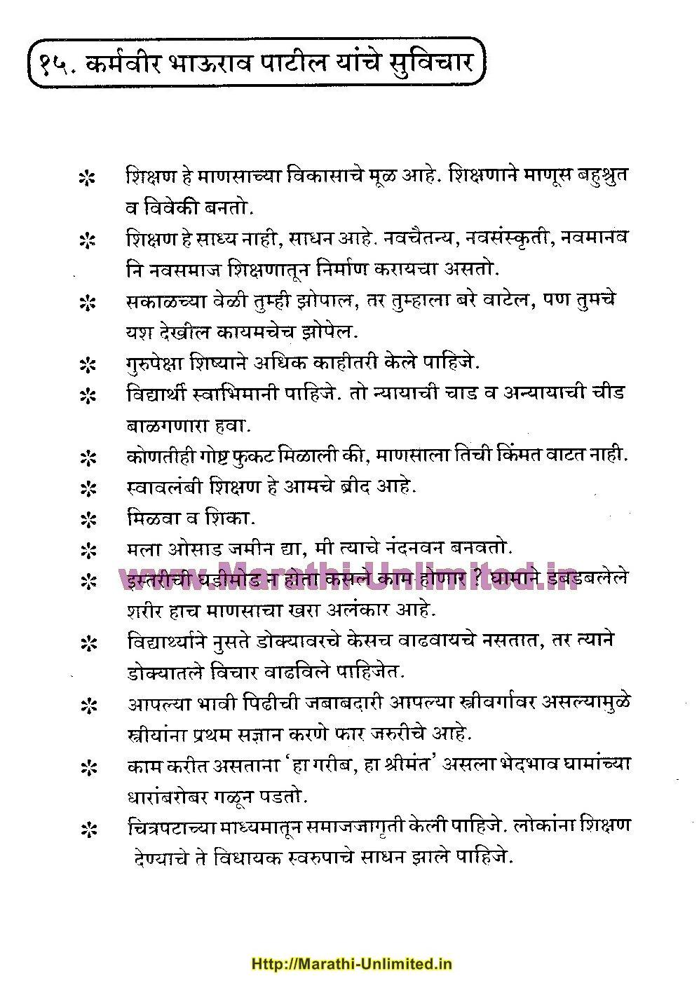 Essay on karmaveer bhaurao patil
