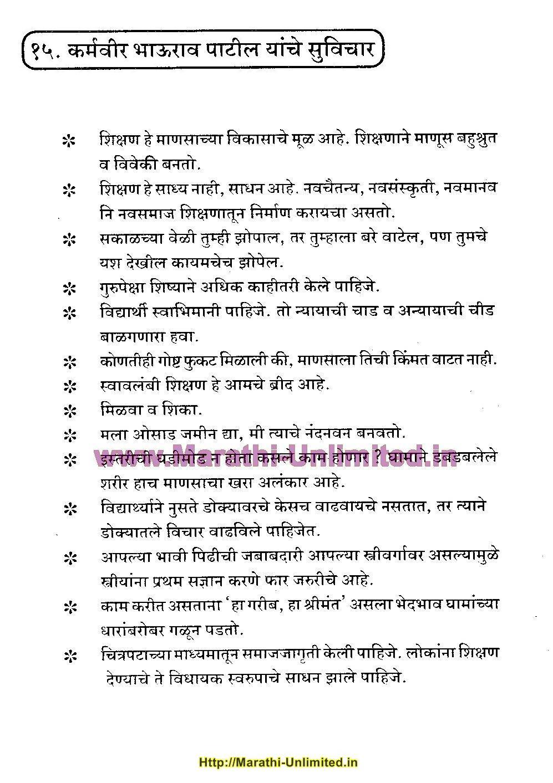 short essay on karmaveer bhaurao patil