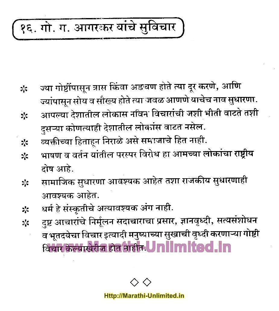 Swami Vivekananda Suvichar Sangrah - marathi-unlimited.in