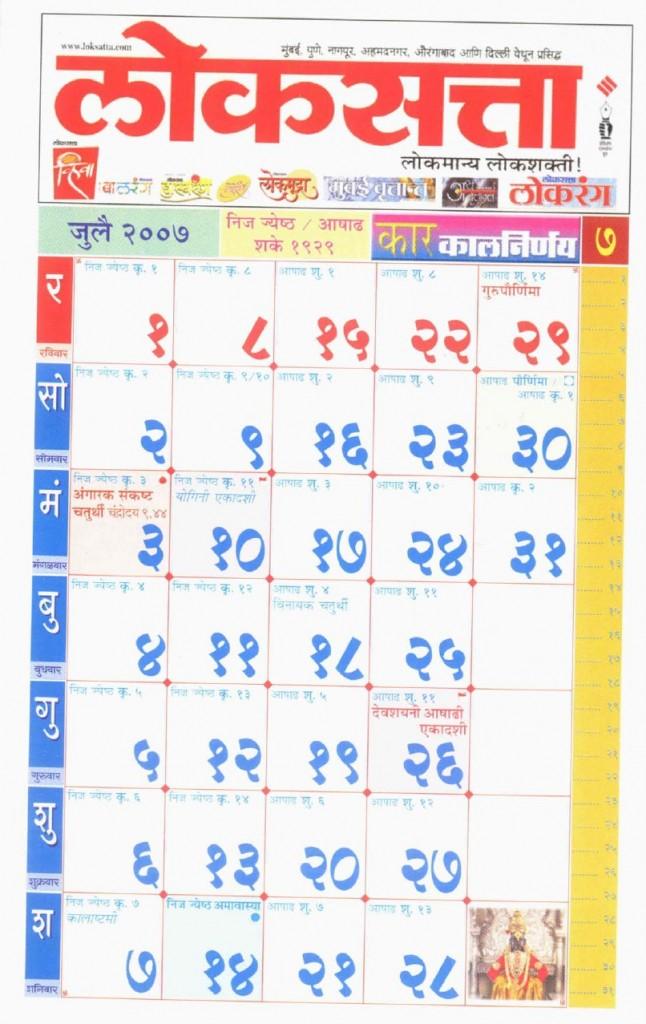 Calendar Kalnirnay Marathi2016 New Template Site