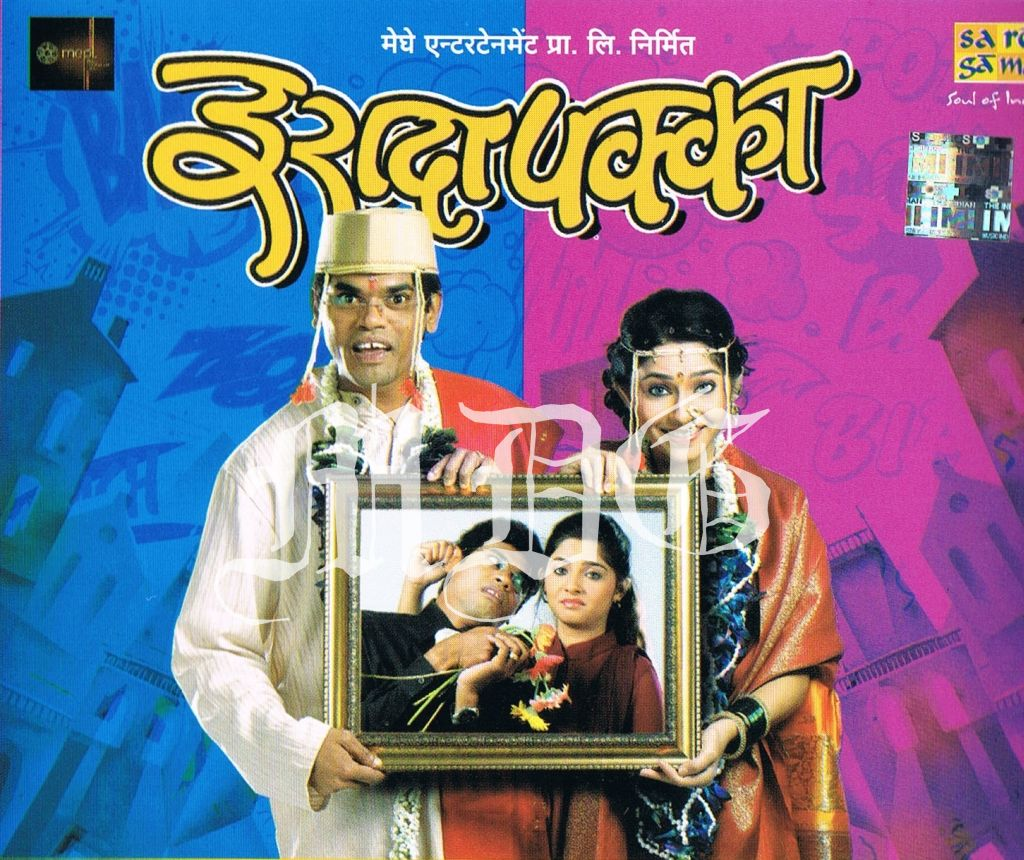 Marathi film song download mp3.