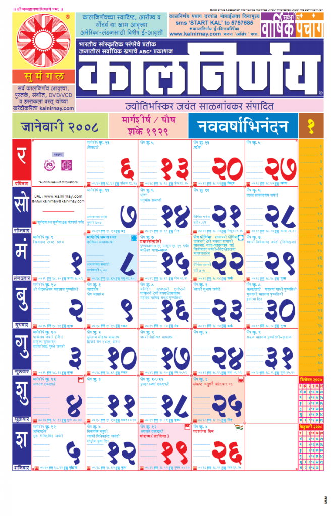 mahalaxmi calendar february 2018 - Toreto.co