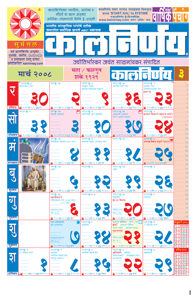 September 2016 Marathi Kalnirnay Calendar New Style for 2016- 2017