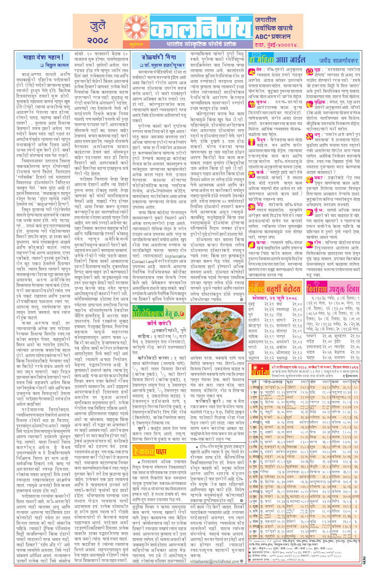 Malayala Manorama 2015 Calendar Apk Download Free   Search Results ...