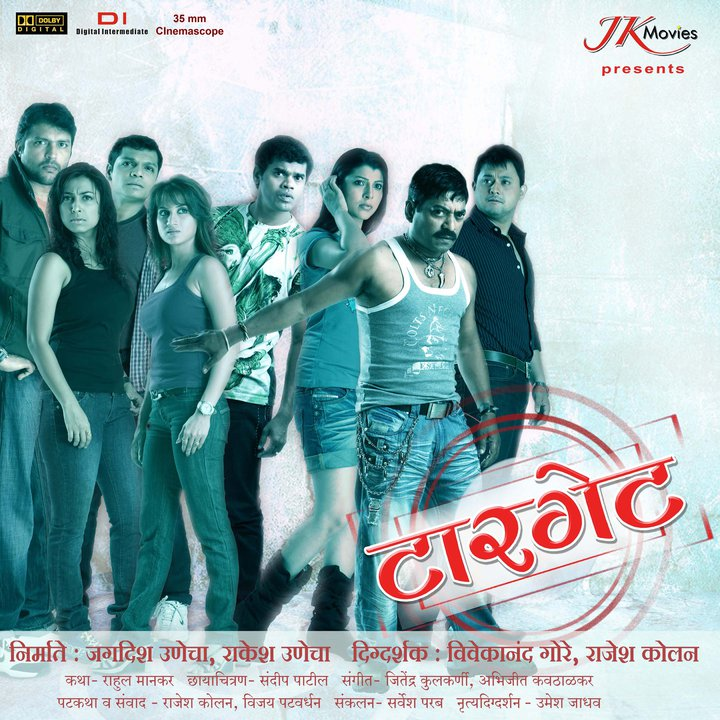 Target-marathi-movie