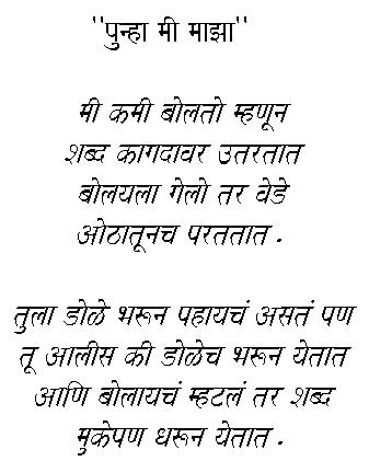 Kishor Kadam Saumitra Best Marathi Kavita - YouTube