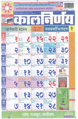 November 2012 Calendar with Holidays