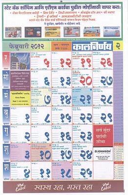 February marathi kalnirnay 2012