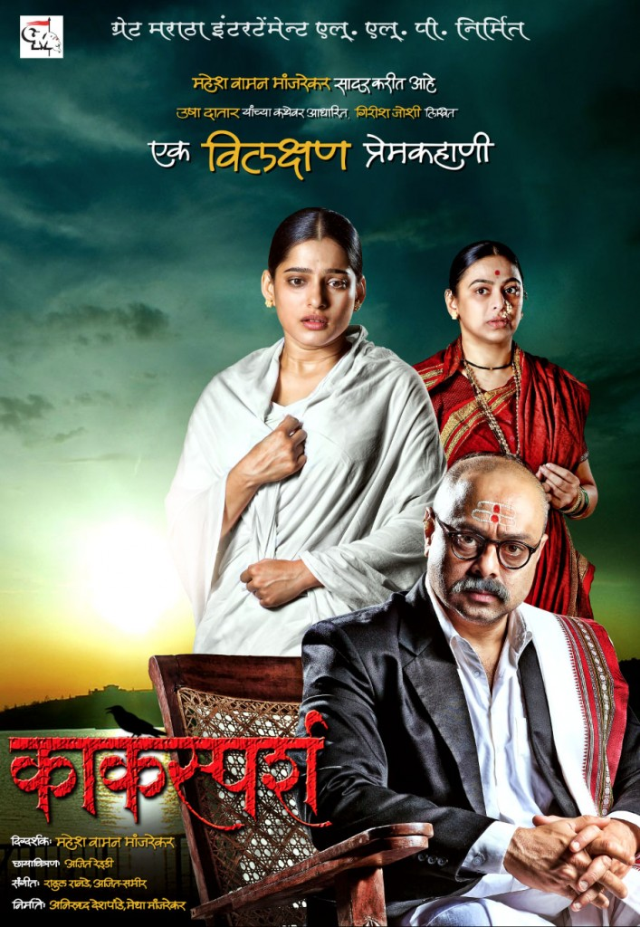 free downloading marathi movie kaksparsh - Graffiti Graffiti