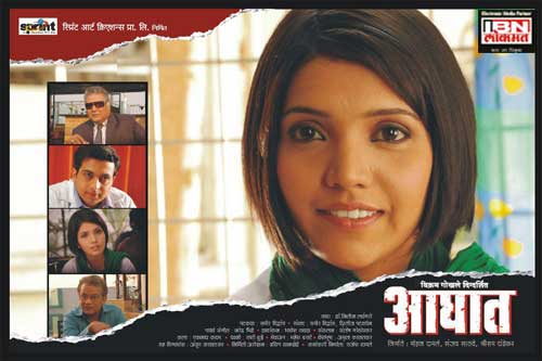 Aaghat marathi movie free Review