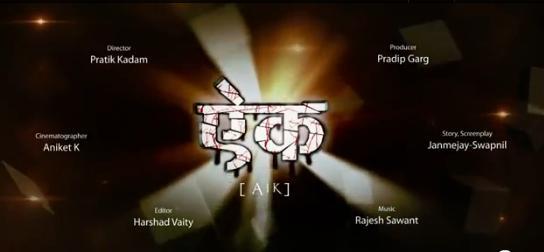 "ऐक"" मराठी चित्रपट : Marathi Unlimited"