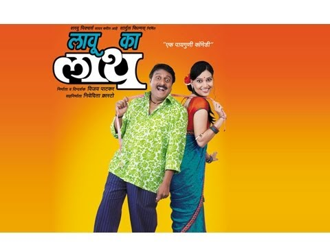 Lau Ka Lath (2012) marathi movie free download