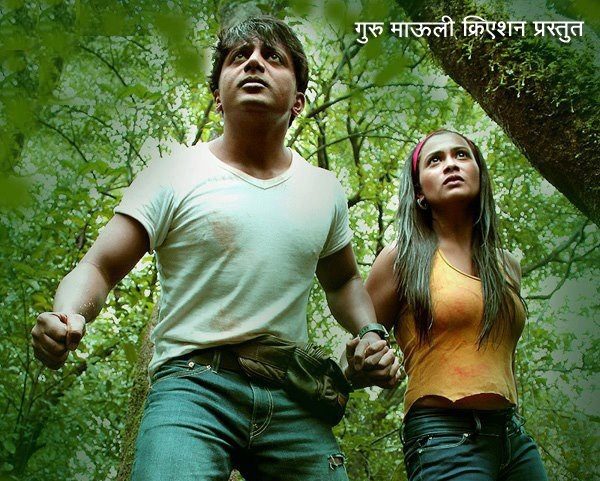 welcome to jangal marathi unlimited movies