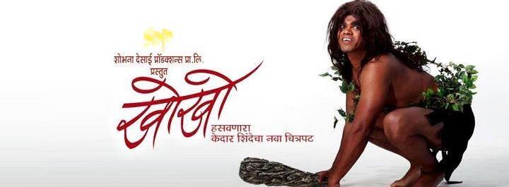 First look of Kedar Shinde's Kho Kho marathi unlimited