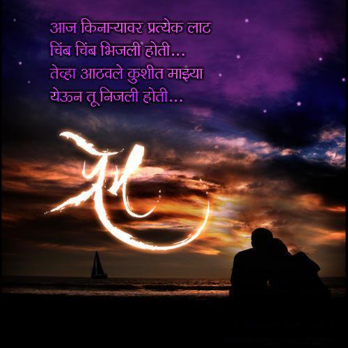 Tide_Of_Love__Marathi_Greeting