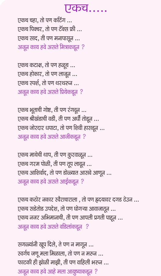 marathi-love-poems-photos-i12