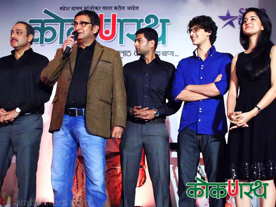 Kokanastha Marathi film Music launch Photos3