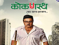 """Kokanastha – taath kana hach baana"" marathi movie cast with photos कोकणस्त मराठी चित्रपट Release Date – 10th May 2013..."